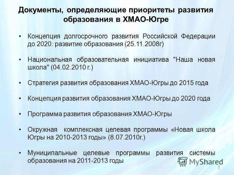 2 Концепция долгосрочного развития Российской Федерации до 2020: развитие образования (25.11.2008 г) Национальная образовательная инициатива
