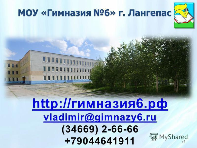 МОУ «Гимназия 6» г. Лангепас 24