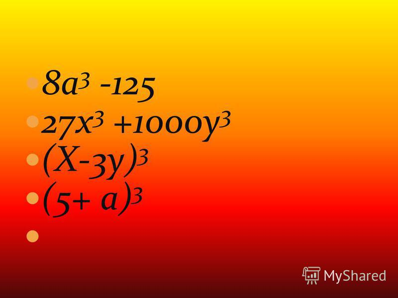 (2а +3) 2 (4х-у) 2 9а 2 +12ав +4в 2 25х 4 +60х 2 у 2 +36у 4 (2а-В) (2а +В)