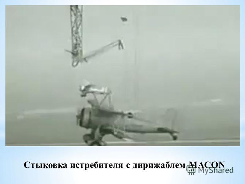 Стыковка истребителя с дирижаблем МАСОN