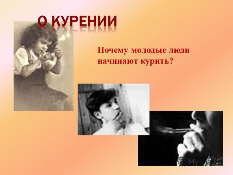 В России табак получил широкое распространение благодаря Петру I –При Петре I в России появились первые табачные фабрики. –в 1697 г. право исключительной торговли табаком предоставлено за 20.000 фунтов стерлингов английской компании Пример царя – зак