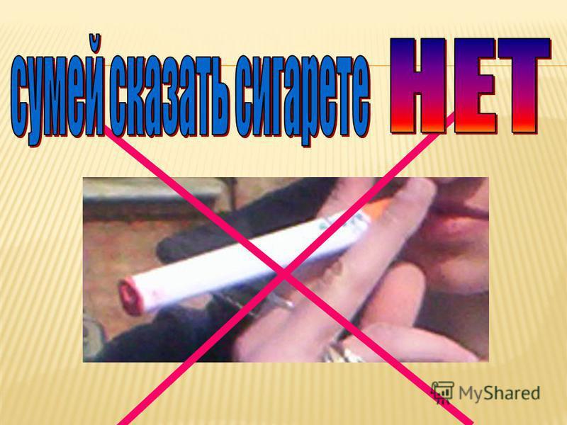 Никотин - наркотик, скажи курению нет !