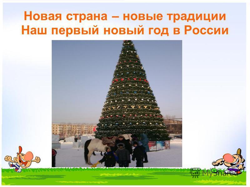 Новая страна – новые традиции Наш первый новый год в России