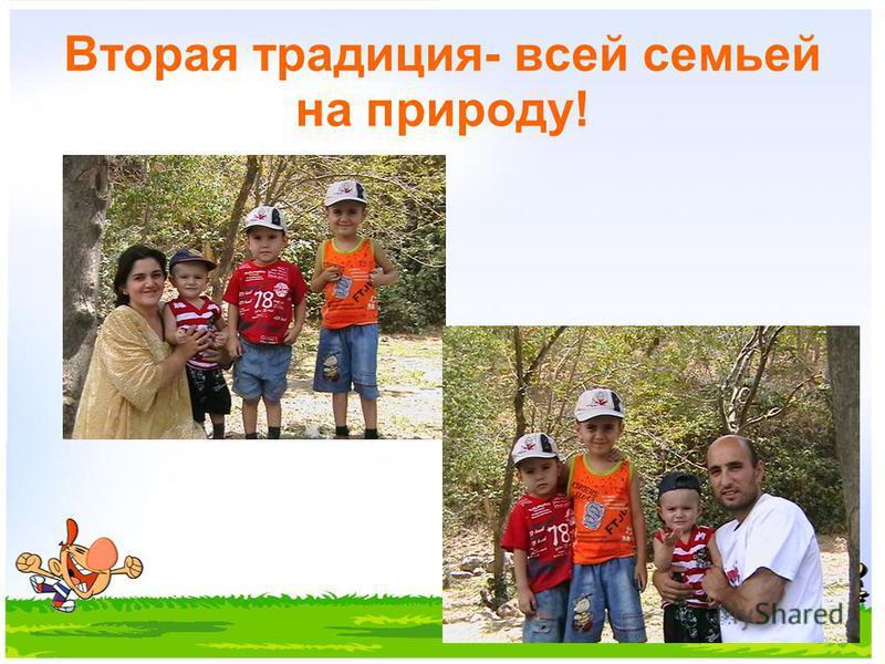 Вторая традиция- всей семьей на природу!
