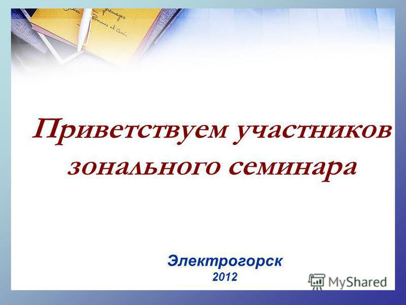 Приветствуем участников зонального семинара Электрогорск 2012