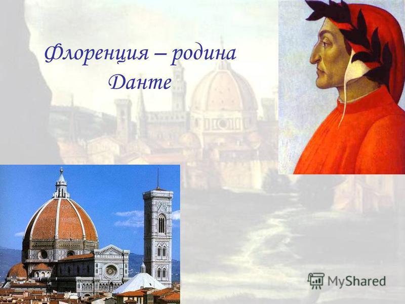 Флоренция – родина Данте