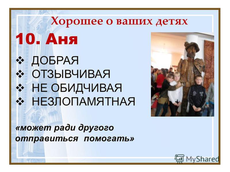 Хорошее о ваших детях 10. Аня ДОБРАЯ ОТЗЫВЧИВАЯ НЕ ОБИДЧИВАЯ НЕЗЛОПАМЯТНАЯ «может ради другого отправиться помогать»