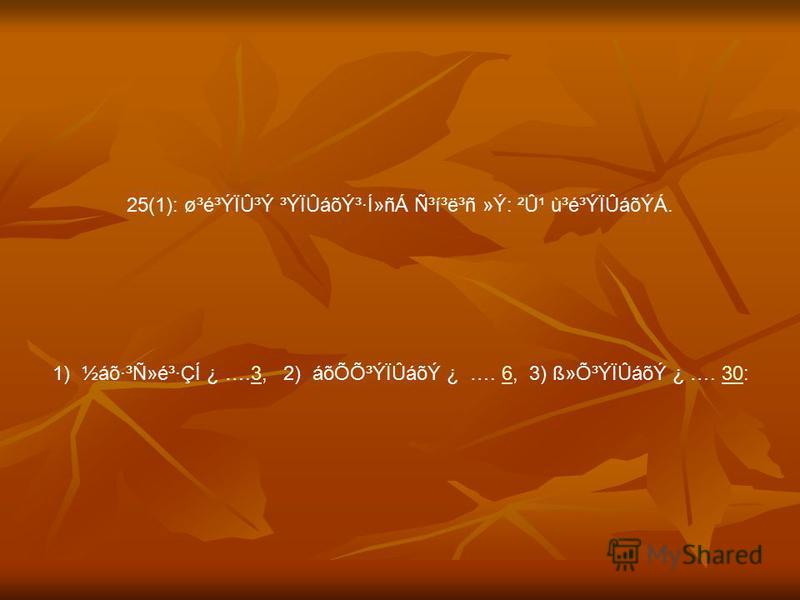 25(1): ø³é³ÝÏÛ³Ý ³ÝÏÛáõݳ·Í»ñÁ ѳí³ë³ñ »Ý: ²Û¹ ù³é³ÝÏÛáõÝÁ. 1) ½áõ·³Ñ»é³·ÇÍ ¿ ….3, 2) áõÕÕ³ÝÏÛáõÝ ¿ …. 6, 3) ß»Õ³ÝÏÛáõÝ ¿ …. 30:3630