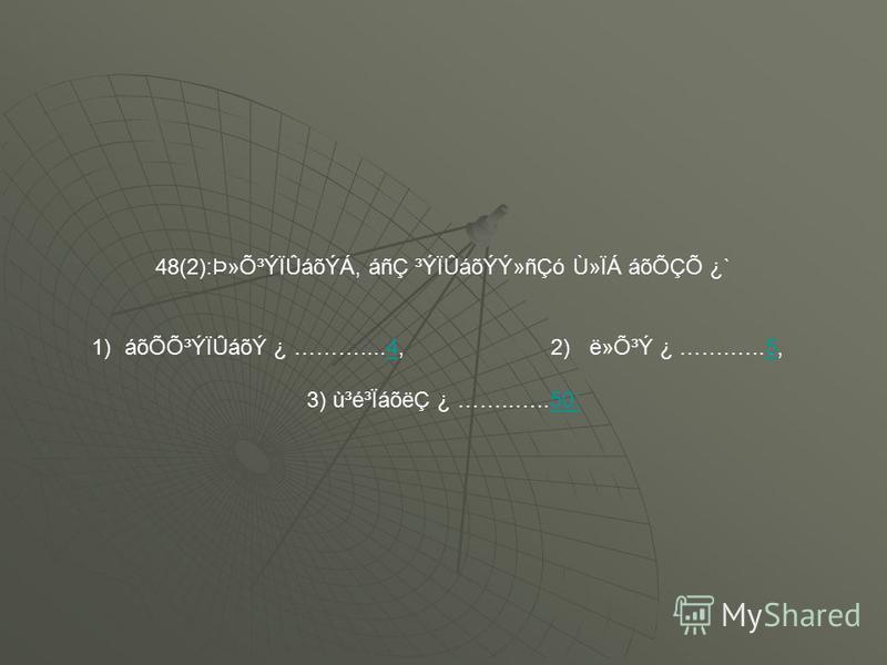 48(2):Þ»Õ³ÝÏÛáõÝÁ, áñÇ ³ÝÏÛáõÝÝ»ñÇó Ù»ÏÁ áõÕÇÕ ¿` 1)áõÕÕ³ÝÏÛáõÝ ¿ ………....4, 2) ë»Õ³Ý ¿ …….…..5,45 3) ù³é³ÏáõëÇ ¿ ……..…..50:50:
