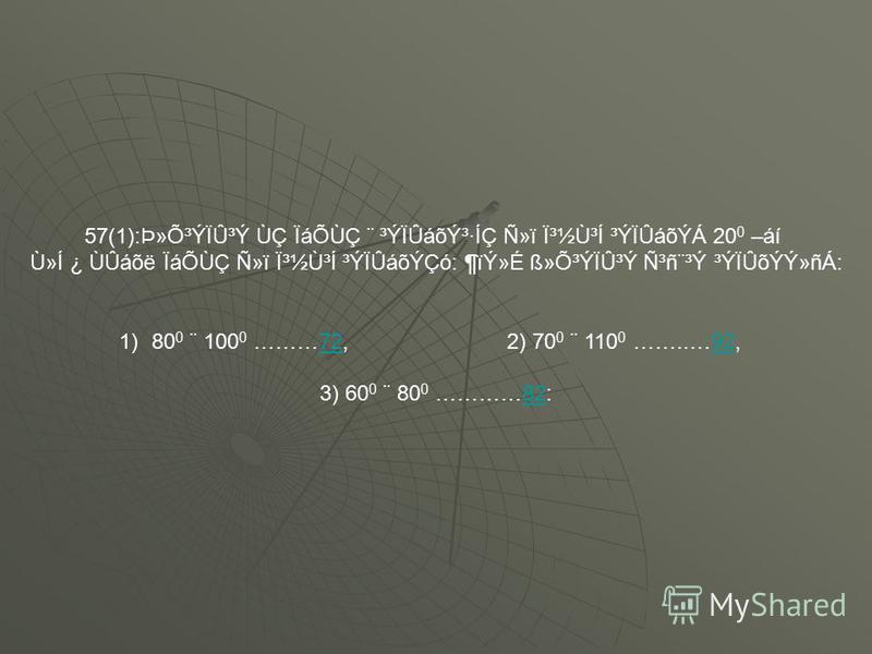 57(1):Þ»Õ³ÝÏÛ³Ý ÙÇ ÏáÕÙÇ ¨ ³ÝÏÛáõݳ·ÍÇ Ñ»ï ϳ½Ù³Í ³ÝÏÛáõÝÁ 20 0 –áí Ù»Í ¿ ÙÛáõë ÏáÕÙÇ Ñ»ï ϳ½Ù³Í ³ÝÏÛáõÝÇó: ¶ïÝ»É ß»Õ³ÝÏÛ³Ý Ñ³ñ¨³Ý ³ÝÏÛõÝÝ»ñÁ: 1)80 0 ¨ 100 0 ………72, 2) 70 0 ¨ 110 0 ……..…92,7292 3) 60 0 ¨ 80 0 …………82:82