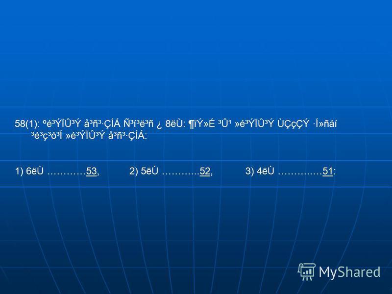 58(1): ºé³ÝÏÛ³Ý å³ñ³·ÇÍÁ ѳí³ë³ñ ¿ 8ëÙ: ¶ïÝ»É ³Û¹ »é³ÝÏÛ³Ý ÙÇçÇÝ ·Í»ñáí ³é³ç³ó³Í »é³ÝÏÛ³Ý å³ñ³·ÇÍÁ: 1) 6ëÙ …………53, 2) 5ëÙ ………...52, 3) 4ëÙ ………..…51:535251
