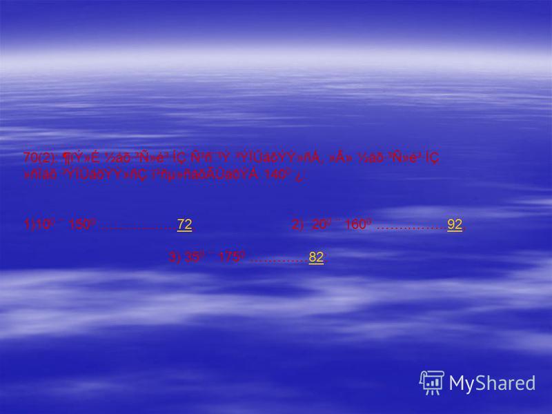 70(2): ¶ïÝ»É ½áõ·³Ñ»é³·ÍÇ Ñ³ñ¨³Ý ³ÝÏÛáõÝÝ»ñÁ, »Ã» ½áõ·³Ñ»é³·ÍÇ »ñÏáõ ³ÝÏÛáõÝÝ»ñÇ ï³ñµ»ñáõÃÛáõÝÁ 140 0 ¿: 1)10 0 ¨ 150 0 ………….….72, 2) 20 0 ¨ 160 0 ……..……..92,7292 3) 35 0 ¨ 175 0 ……….…82:82