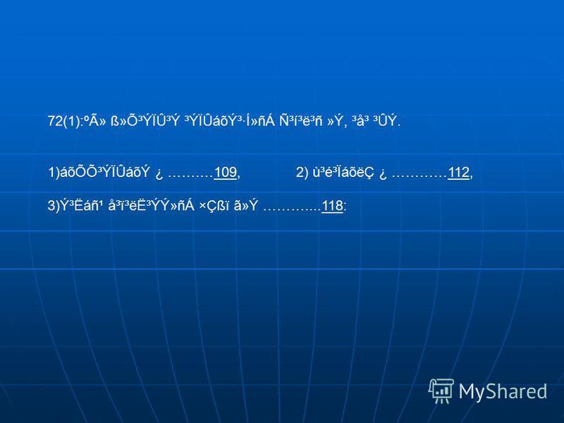 72(1):ºÃ» ß»Õ³ÝÏÛ³Ý ³ÝÏÛáõݳ·Í»ñÁ ѳí³ë³ñ »Ý, ³å³ ³ÛÝ. 1)áõÕÕ³ÝÏÛáõÝ ¿ …….…109, 2) ù³é³ÏáõëÇ ¿ …………112,109112 3)ݳËáñ¹ å³ï³ë˳ÝÝ»ñÁ ×Çßï ã»Ý ………....118:118