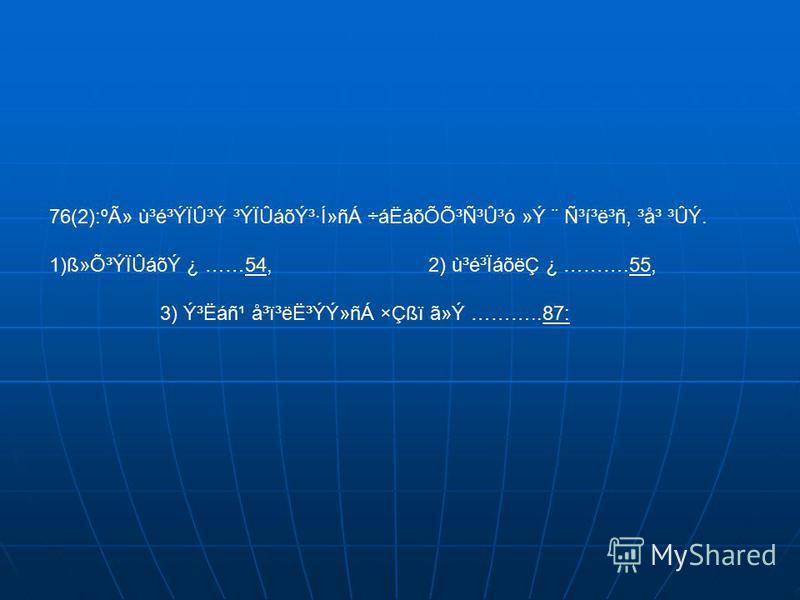 76(2):ºÃ» ù³é³ÝÏÛ³Ý ³ÝÏÛáõݳ·Í»ñÁ ÷áËáõÕճѳ۳ó »Ý ¨ ѳí³ë³ñ, ³å³ ³ÛÝ. 1)ß»Õ³ÝÏÛáõÝ ¿ ……54, 2) ù³é³ÏáõëÇ ¿ ……….55,5455 3) ݳËáñ¹ å³ï³ë˳ÝÝ»ñÁ ×Çßï ã»Ý ………..87:87: