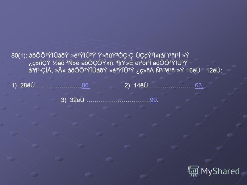 80(1): àôÕÕ³ÝÏÛáõÝ »é³ÝÏÛ³Ý Ý»ñùݳÓÇ·Ç ÙÇçݳϻïáí ï³ñí³Í »Ý ¿ç»ñÇÝ ½áõ·³Ñ»é áõÕÇÕÝ»ñ: ¶ïÝ»É ëï³óí³Í áõÕÕ³ÝÏÛ³Ý å³ñ³·ÇÍÁ, »Ã» áõÕÕ³ÝÏÛáõÝ »é³ÝÏÛ³Ý ¿ç»ñÁ ѳí³ë³ñ »Ý 16ëÙ ¨ 12ëÙ: 1) 28ëÙ ……………….…86 2) 14ëÙ …………….……63,86 63, 3) 32ëÙ ………………………….99:99