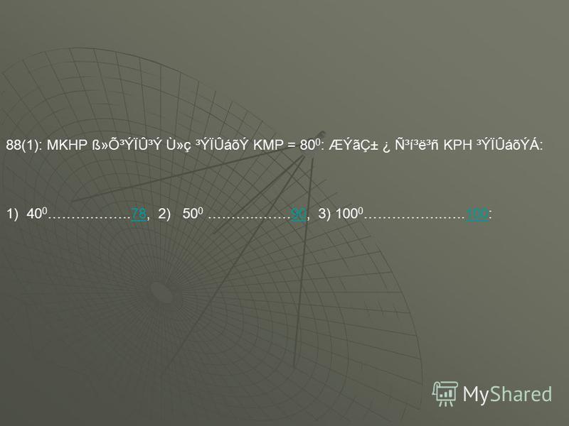 88(1): MKHP ß»Õ³ÝÏÛ³Ý Ù»ç ³ÝÏÛáõÝ KMP = 80 0 : ÆÝãDZ ¿ ѳí³ë³ñ KPH ³ÝÏÛáõÝÁ: 1) 40 0 ……….……..78, 2) 50 0 ………..…….90, 3) 100 0 ……………..…..100:7890100