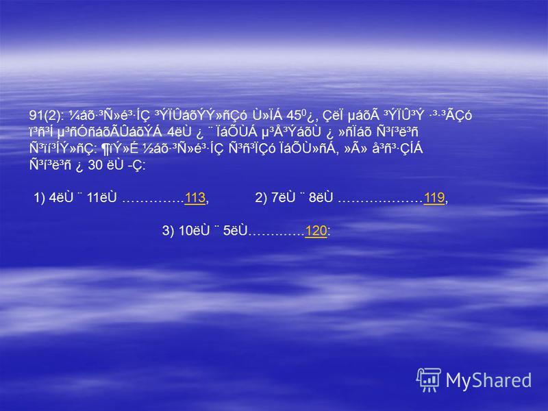 91(2): ¼áõ·³Ñ»é³·ÍÇ ³ÝÏÛáõÝÝ»ñÇó Ù»ÏÁ 45 0 ¿, ÇëÏ µáõà ³ÝÏÛ³Ý ·³·³ÃÇó ï³ñ³Í µ³ñÓñáõÃÛáõÝÁ 4ëÙ ¿ ¨ ÏáÕÙÁ µ³Å³ÝáõÙ ¿ »ñÏáõ ѳí³ë³ñ ѳïí³ÍÝ»ñÇ: ¶ïÝ»É ½áõ·³Ñ»é³·ÍÇ Ñ³ñ³ÏÇó ÏáÕÙ»ñÁ, »Ã» å³ñ³·ÇÍÁ ѳí³ë³ñ ¿ 30 ëÙ -Ç: 1) 4ëÙ ¨ 11ëÙ …………..113, 2) 7ëÙ ¨ 8ëÙ ……