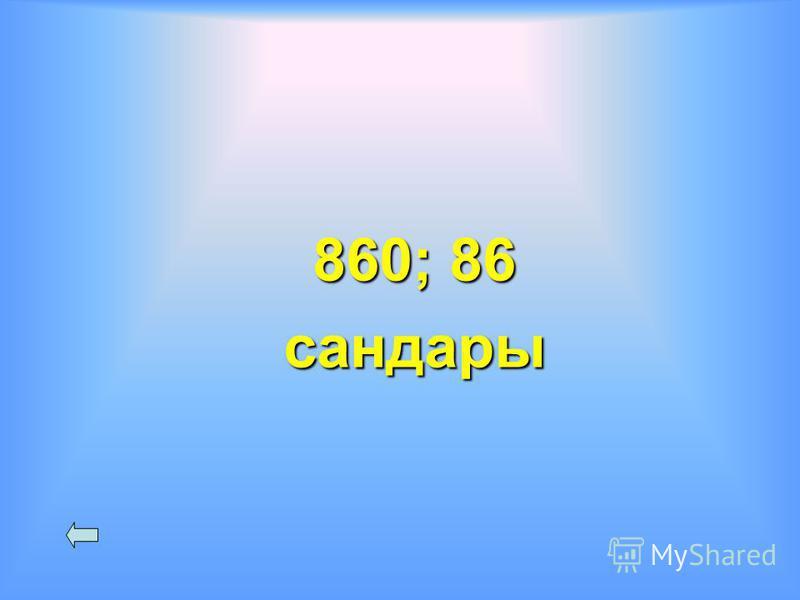 860; 86 сандары