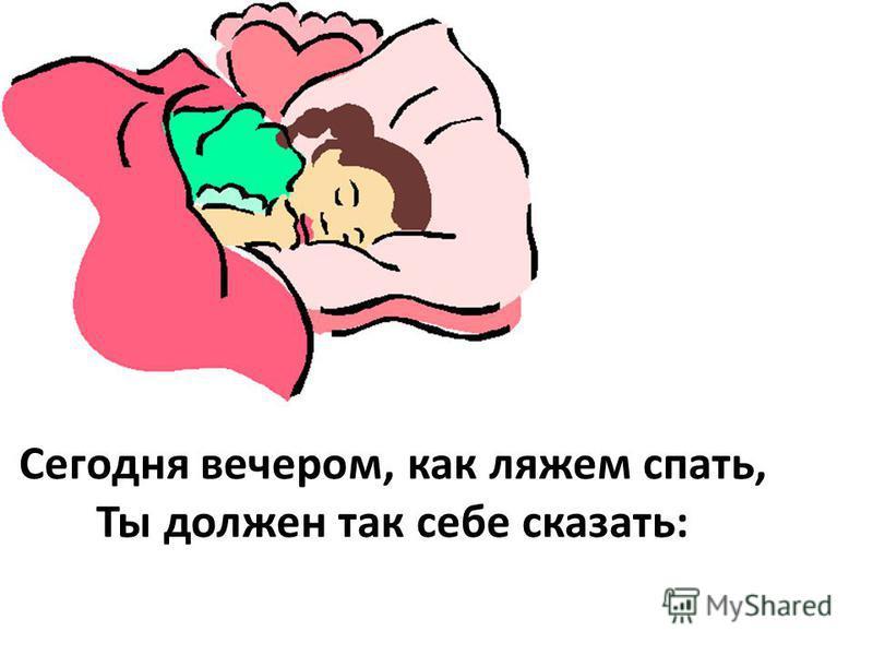 Сегодня вечером, как ляжем спать, Ты должен так себе сказать: