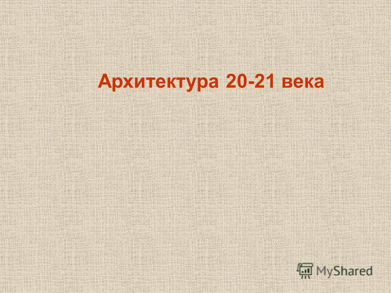 Архитектура 20-21 века