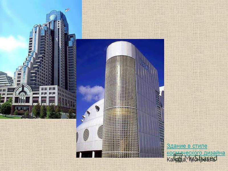 Отель МарриотОтель Марриот, Сан-Франциско Калифорния Здание в стиле космического дизайна Здание в стиле космического дизайна Канада, Монреаль