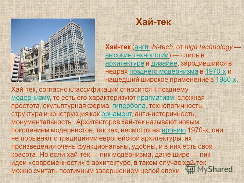 Хай-тек Хай-тек (англ. hi-tech, от high technology высокие технологии) стиль в архитектуре и дизайне, зародившийся в недрах позднего модернизма в 1970-х и нашедший широкое применение в 1980-х.англ. высокие технологии архитектуре дизайне позднего моде