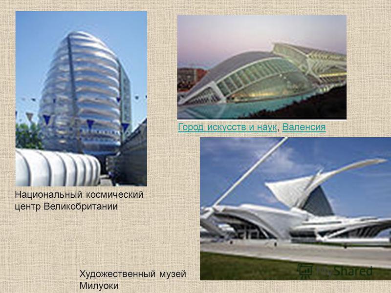Национальный космический центр Великобритании Город искусств и наук Город искусств и наук, Валенсия Валенсия Художественный музей Милуоки