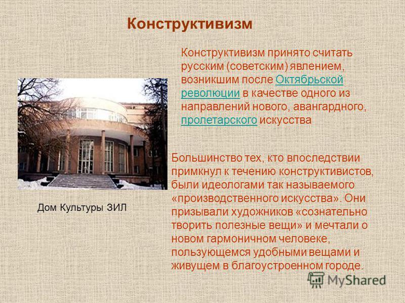 Конструктивизм Конструктивизм принято считать русским (советским) явлением, возникшим после Октябрьской революции в качестве одного из направлений нового, авангардного, пролетарского искусства Октябрьской революции пролетарского Большинство тех, кто
