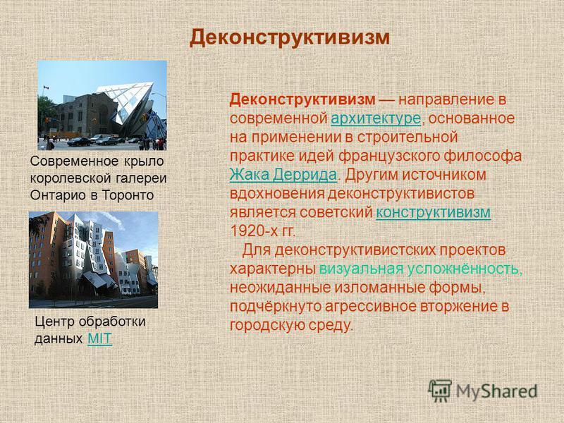 Деконструктивизм Деконструктивизм направление в современной архитектуре, основанное на применении в строительной практике идей французского философа Жака Деррида. Другим источником вдохновения де конструктивистов является советский конструктивизм 192