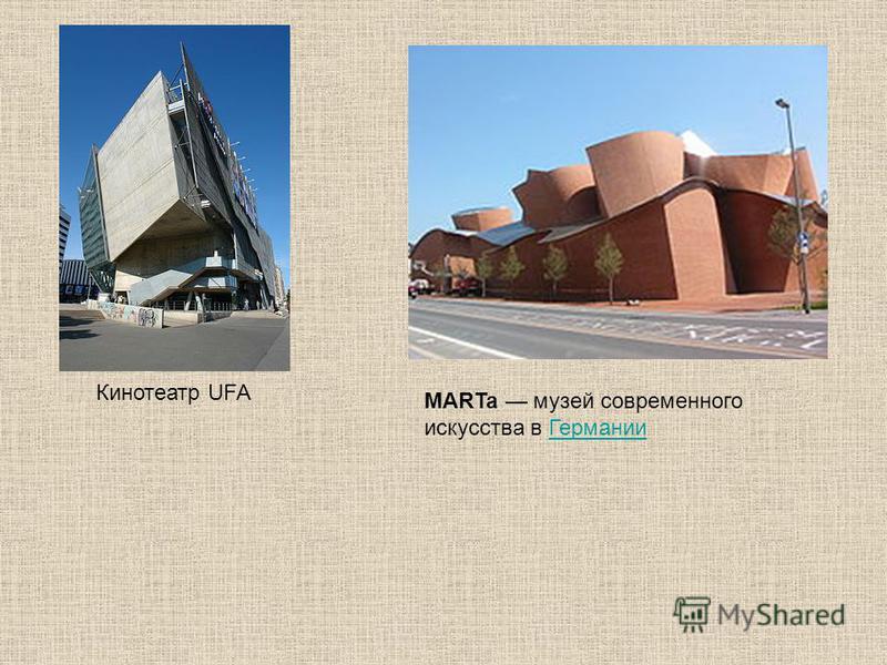 Кинотеатр UFA MARTa музей современного искусства в Германии Германии