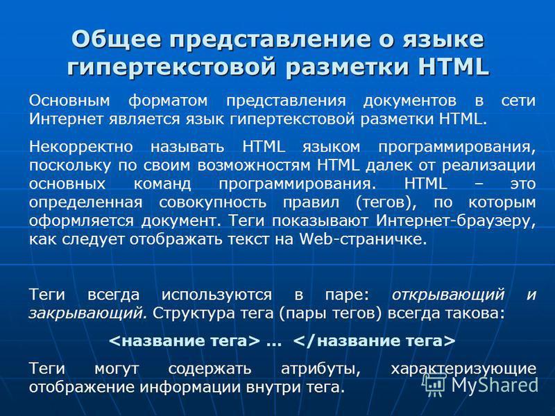 Общее представление о языке гипертекстовой разметки HTML Основным форматом представления документов в сети Интернет является язык гипертекстовой разметки HTML. Некорректно называть HTML языком программирования, поскольку по своим возможностям HTML да