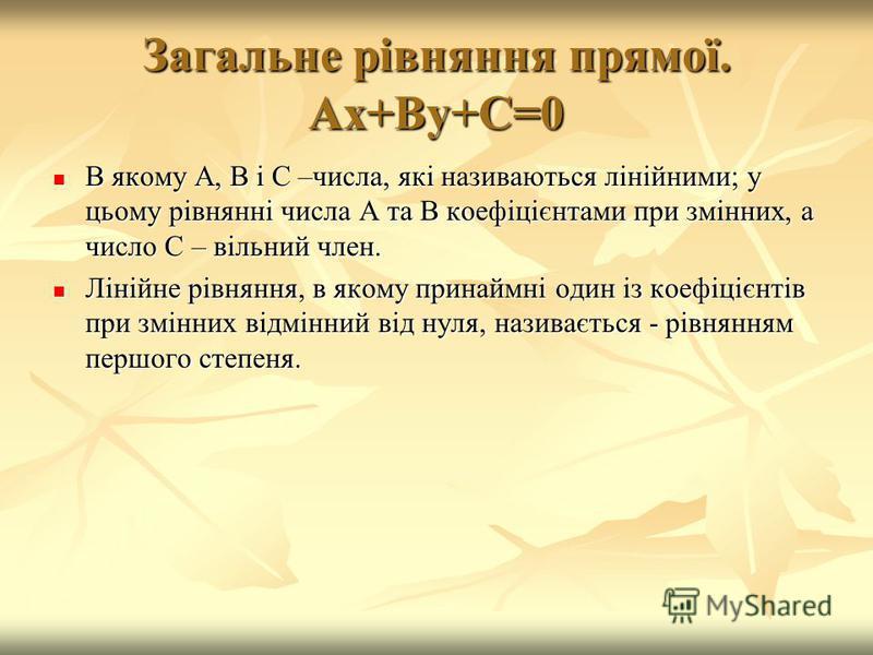 Загальне рівняння прямої. Ах+Ву+С=0 В якому А, В і С –числа, які називаються лінійними; у цьому рівнянні числа А та В коефіцієнтами при змінних, а число С – вільний член. В якому А, В і С –числа, які називаються лінійними; у цьому рівнянні числа А та