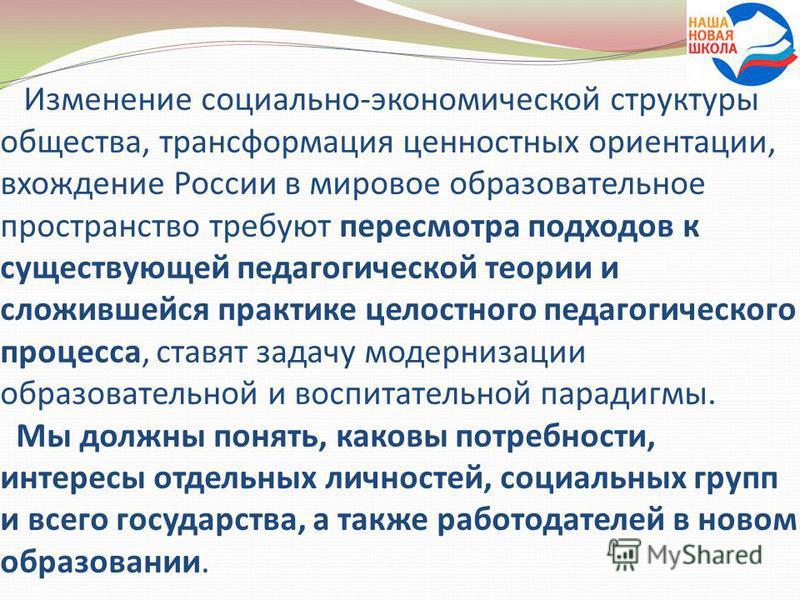 Изменение социально-экономической структуры общества, трансформация ценностных ориентации, вхождение России в мировое образовательное пространство требуют пересмотра подходов к существующей педагогической теории и сложившейся практике целостного педа