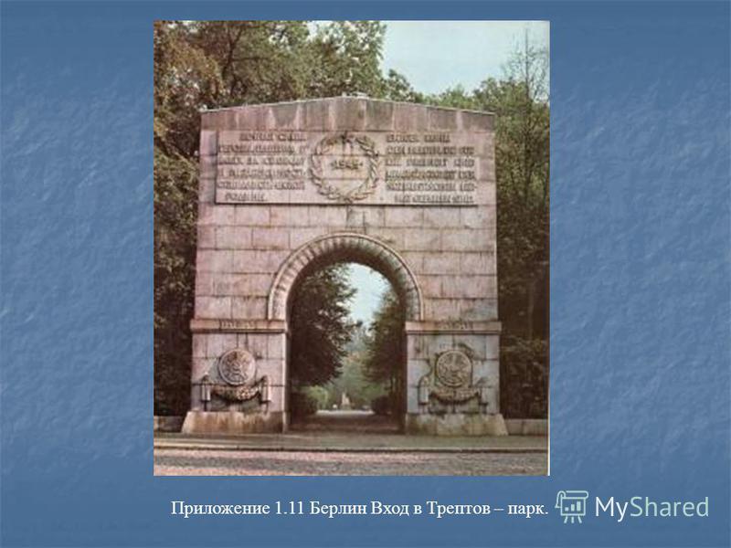 Приложение 1.11 Берлин Вход в Трептов – парк.