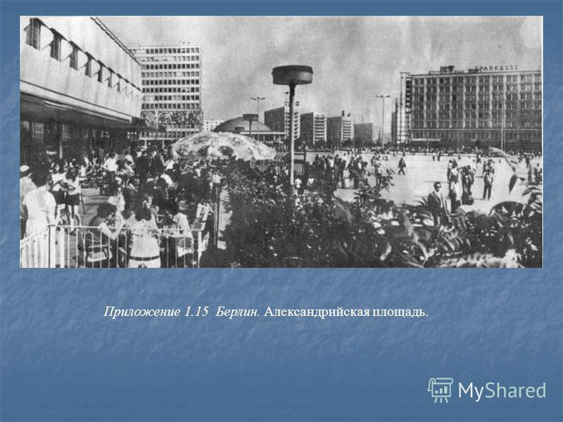 Приложение 1.15 Берлин. Александрийская площадь.