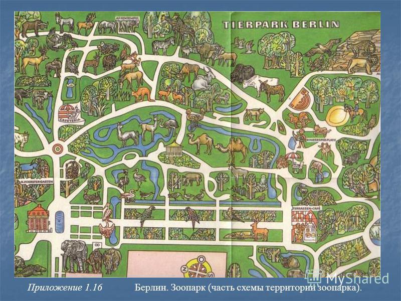 Приложение 1.16 Берлин. Зоопарк (часть схемы территории зоопарка).