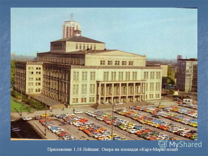 Приложение 1.18 Лейпциг. Опера на площади «Карл-Маркс-плац»