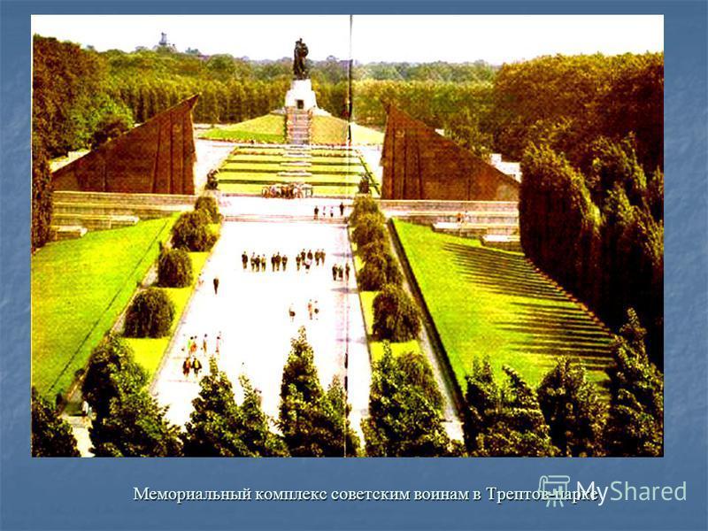 Мемориальный комплекс советским воинам в Трептов-парке