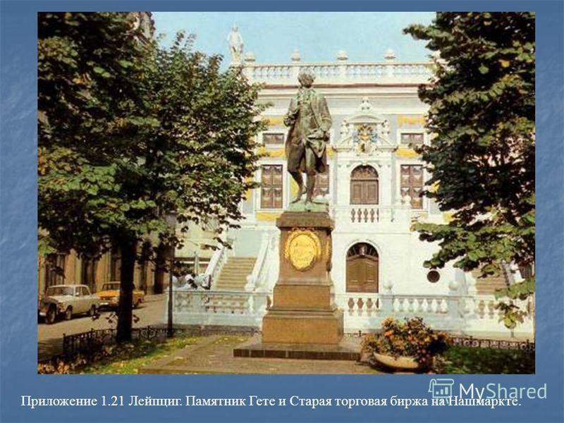 Приложение 1.21 Лейпциг. Памятник Гете и Старая торговая биржа на Нашмаркте.