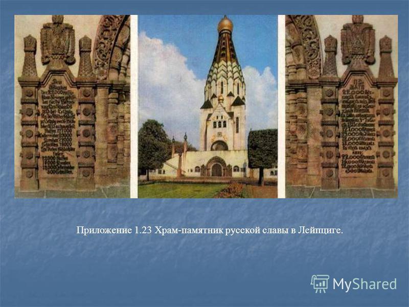 Приложение 1.23 Храм-памятник русской славы в Лейпциге.