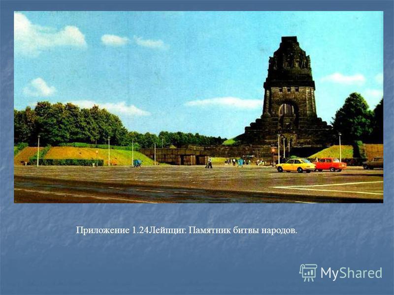 Приложение 1.24Лейпциг. Памятник битвы народов.