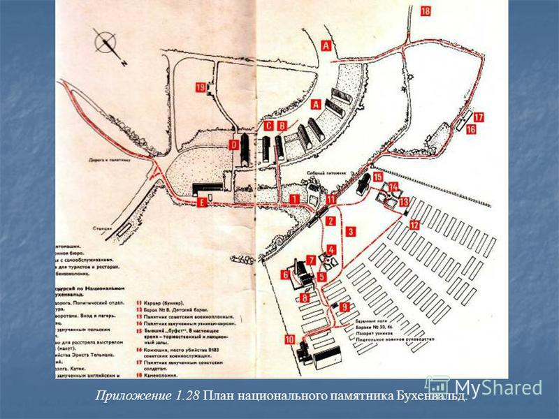Приложение 1.28 План национального памятника Бухенвальд.