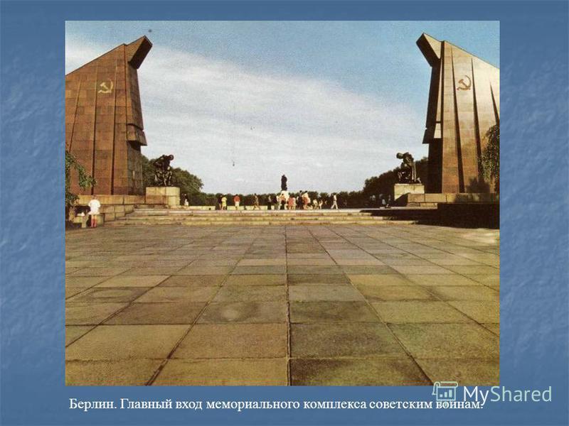 Берлин. Главный вход мемориального комплекса советским воинам.