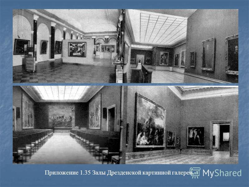 Приложение 1.35 Залы Дрезденской картинной галереи.