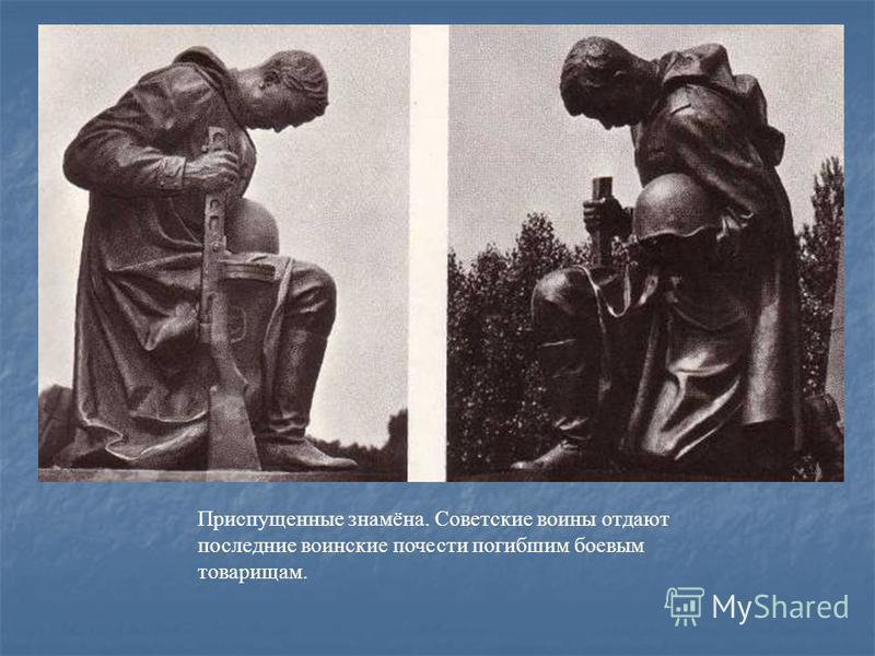 Приспущенные знамёна. Советские воины отдают последние воинские почести погибшим боевым товарищам.