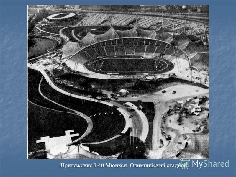 Приложение 1.40 Мюнхен. Олимпийский стадион.