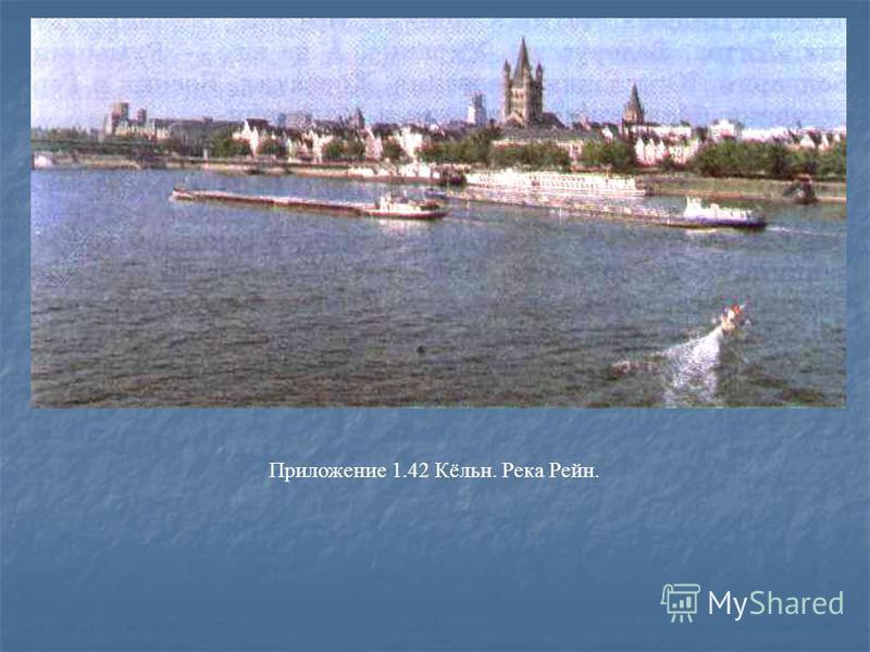 Приложение 1.42 Кёльн. Река Рейн.