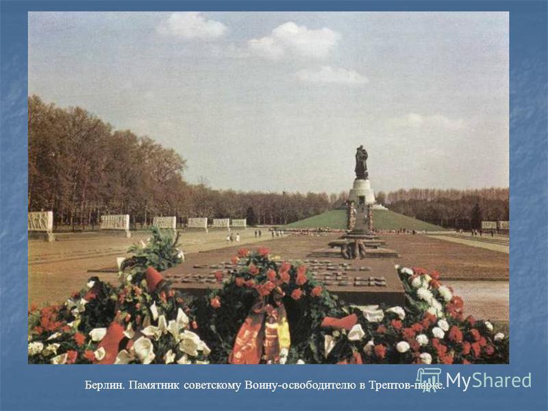 Берлин. Памятник советскому Воину-освободителю в Трептов-парке.