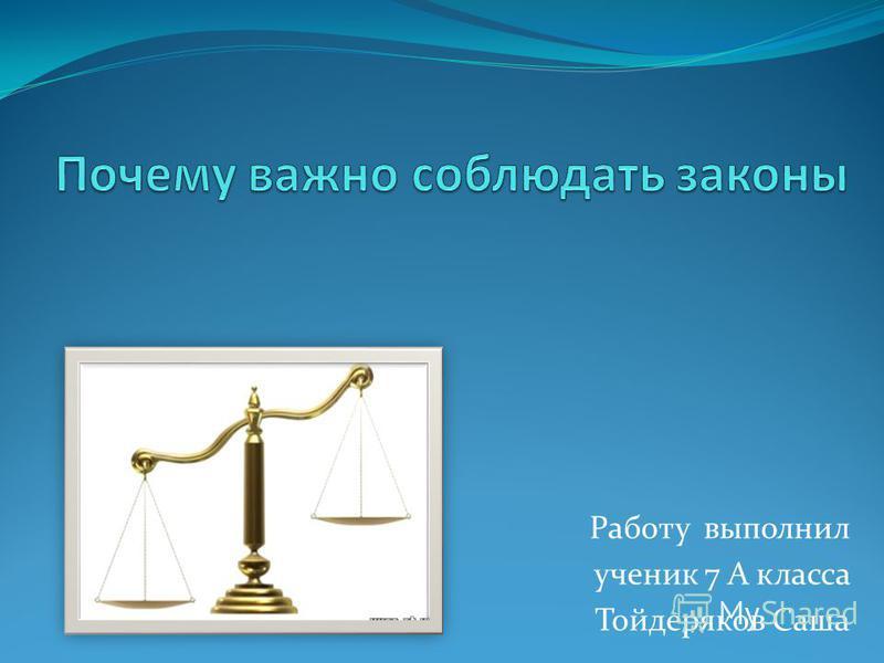 Работу выполнил ученик 7 А класса Тойдеряков Саша