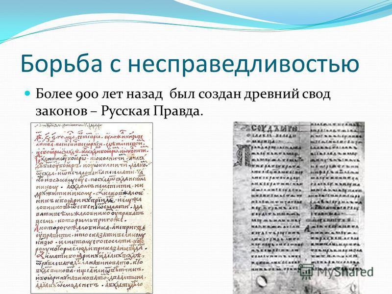 Борьба с несправедливостью Более 900 лет назад был создан древний свод законов – Русская Правда.